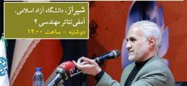 ۶ اسفند ۹۷؛ سخنرانی استاد حسن عباسی در شیراز (روز اول)