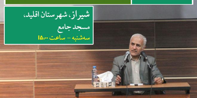 ۷ اسفند ۹۷؛ سخنرانی استاد حسن عباسی در شیراز (روز دوم)
