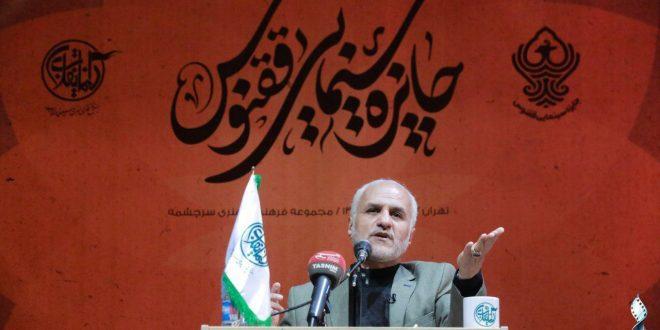 سخنرانی استاد حسن عباسی در هشتمین محفل هماندیشی سینمای انقلاب