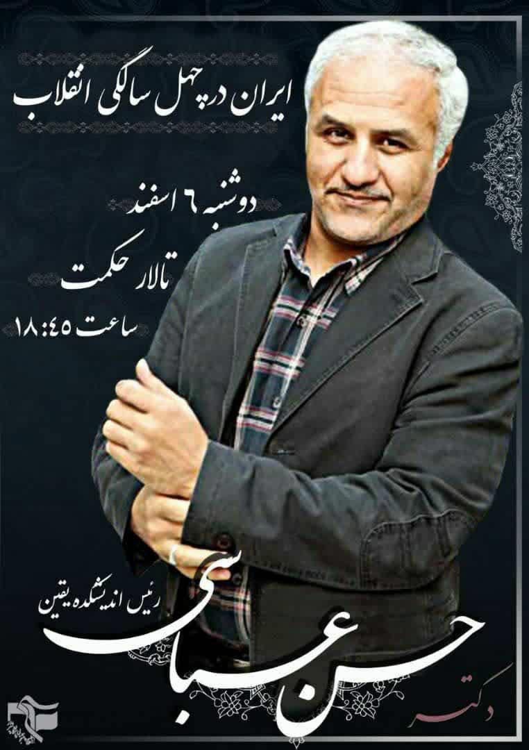 photo 2019 02 25 22 57 16 ۶ اسفند ۹۷؛ سخنرانی استاد حسن عباسی در شیراز (روز اول)