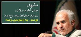 ۲۶ فروردین ۹۸؛ سخنرانی استاد حسن عباسی در مشهد