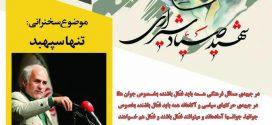 ۲۴ فروردین ۹۸؛ سخنرانی استاد حسن عباسی در درگز