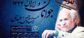 ۲۵ فروردین ۹۸؛ سخنرانی استاد حسن عباسی در مشهد