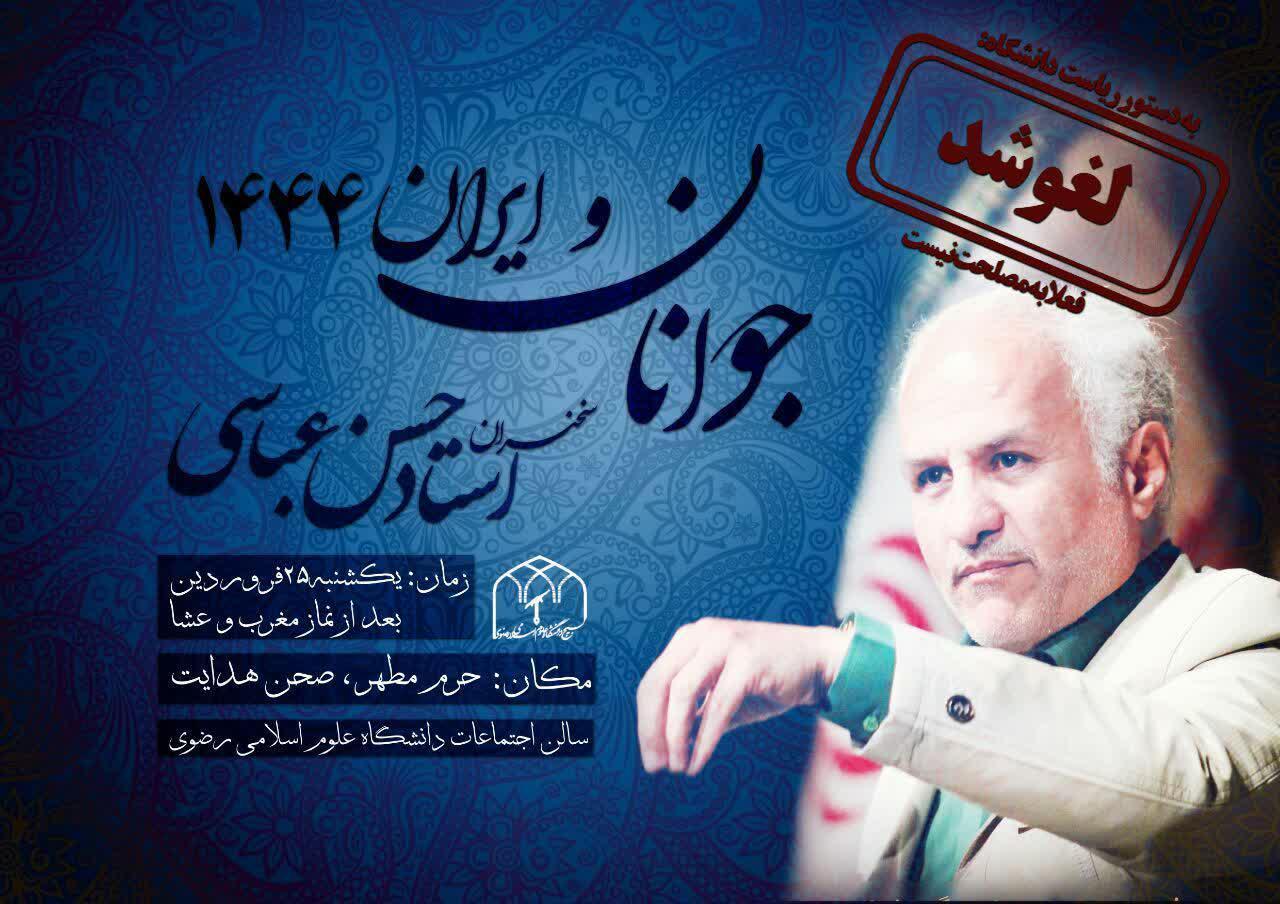 photo 2019 04 14 22 32 10 ۲۵ فروردین ۹۸؛ سخنرانی استاد حسن عباسی در مشهد