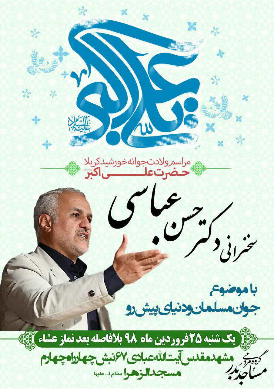 photo 2019 04 14 22 32 13 ۲۵ فروردین ۹۸؛ سخنرانی استاد حسن عباسی در مشهد