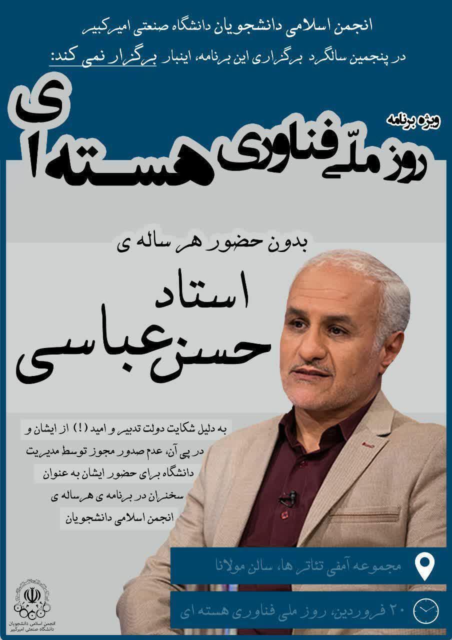 photo 2019 04 14 22 47 22 پرشورترین برنامه جذاب و جالب و خوب دانشجویی دانشگاه امیرکبیر را لغو کردند!