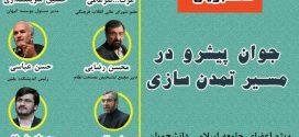 ۳۱ فروردین ۹۸؛ سخنرانی استاد حسن عباسی در دانشگاه آزاد علوم تحقیقات