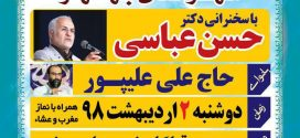 ۲ اردیبهشت ۹۸؛ سخنرانی استاد حسن عباسی در شهرستان بهشهر