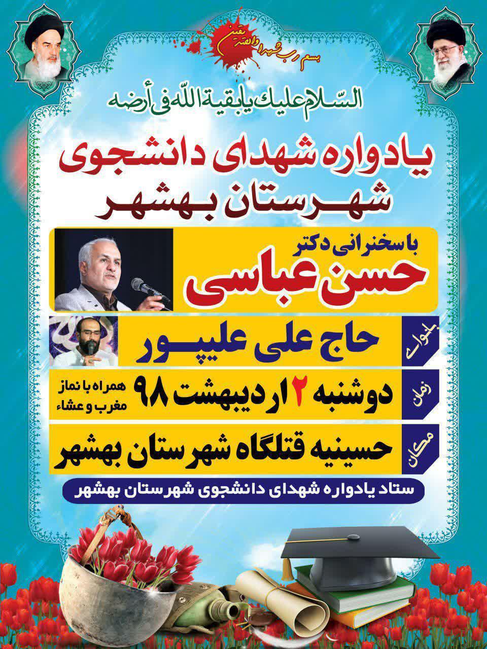photo 2019 04 25 12 56 59 ۲ اردیبهشت ۹۸؛ سخنرانی استاد حسن عباسی در شهرستان بهشهر