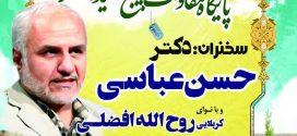 ۶ اردیبهشت ۹۸؛ سخنرانی استاد حسن عباسی در سمنان