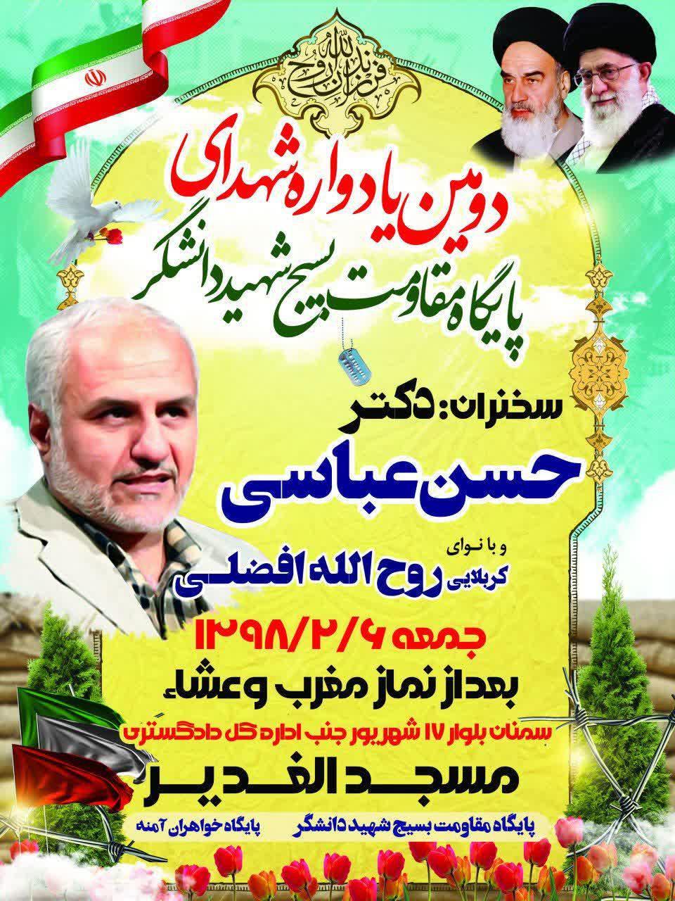 photo 2019 04 25 12 57 06 ۶ اردیبهشت ۹۸؛ سخنرانی استاد حسن عباسی در سمنان