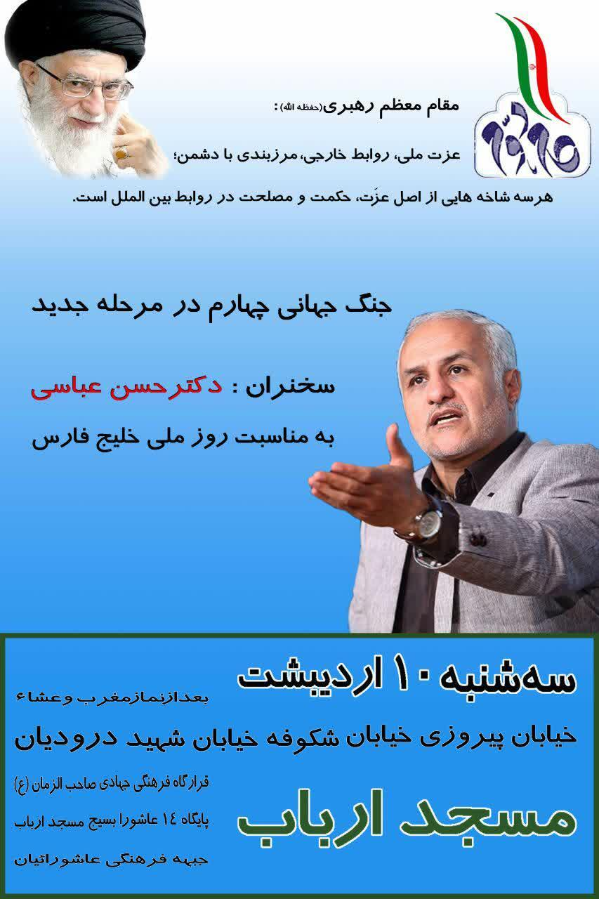 photo 2019 04 30 21 51 14 ۱۰ اردیبهشت ۹۸؛ سخنرانی استاد حسن عباسی در تهران