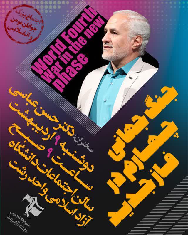 photo 2019 04 30 21 52 00 ۹ اردیبهشت ۹۸؛ سخنرانی استاد حسن عباسی در رشت