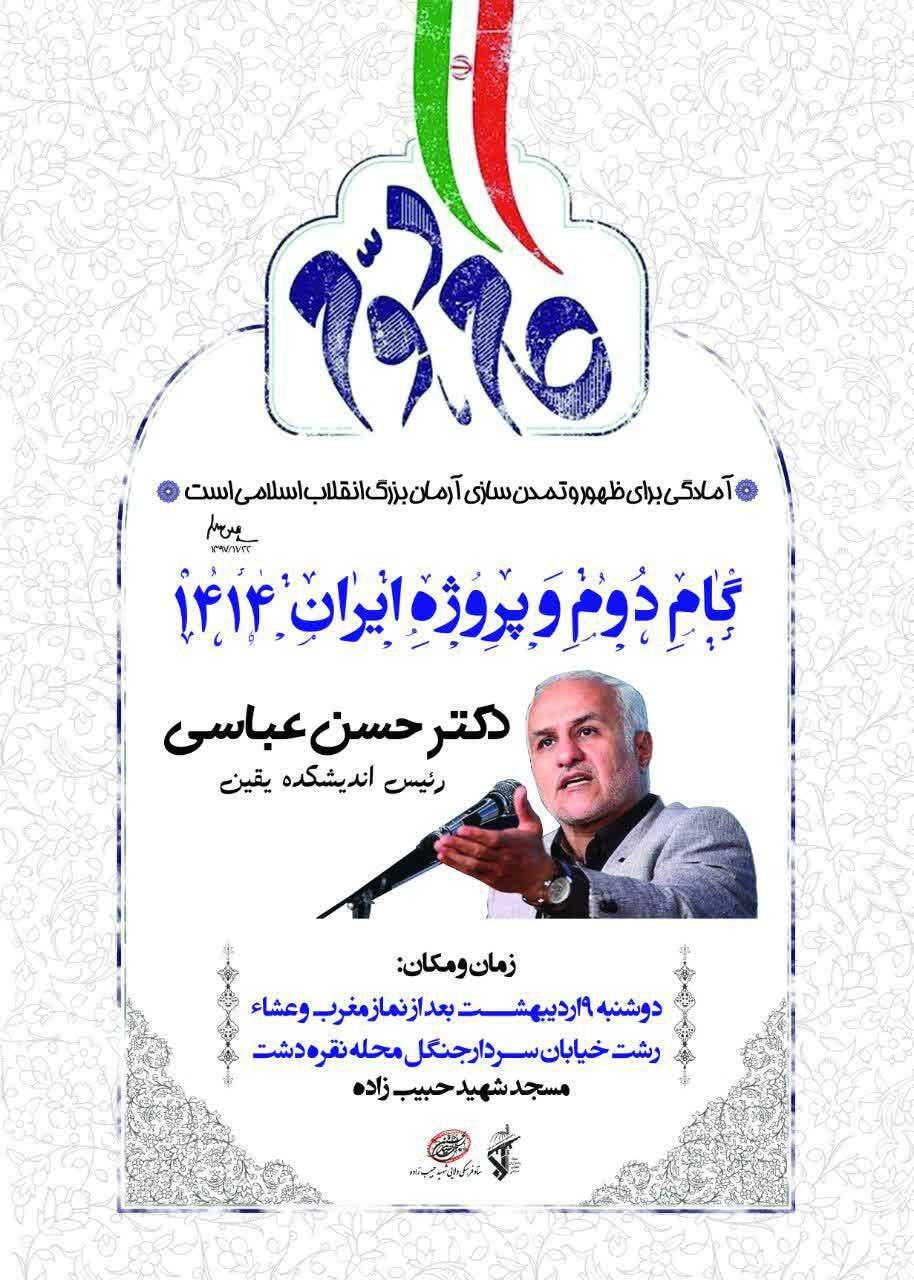 photo 2019 04 30 21 52 38 ۹ اردیبهشت ۹۸؛ سخنرانی استاد حسن عباسی در رشت