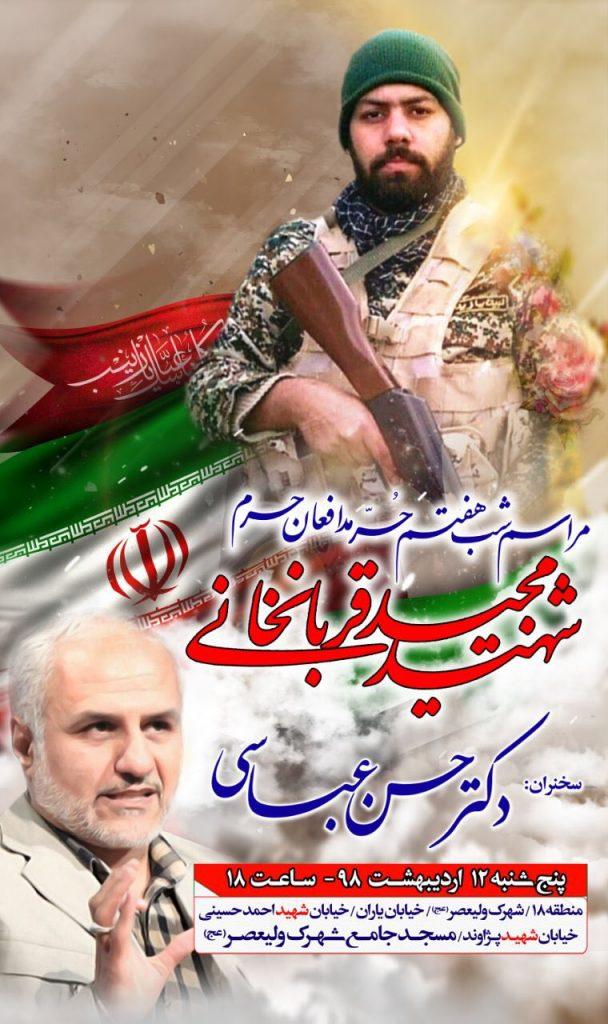 IMG 20190501 211654 244 608x1024 ۱۲ اردیبهشت ۹۸؛ سخنرانی استاد حسن عباسی در تهران