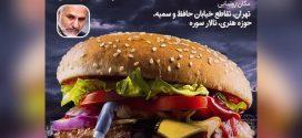 ۱۵ اردیبهشت ۹۸؛ سخنرانی استاد حسن عباسی در حوزه هنری