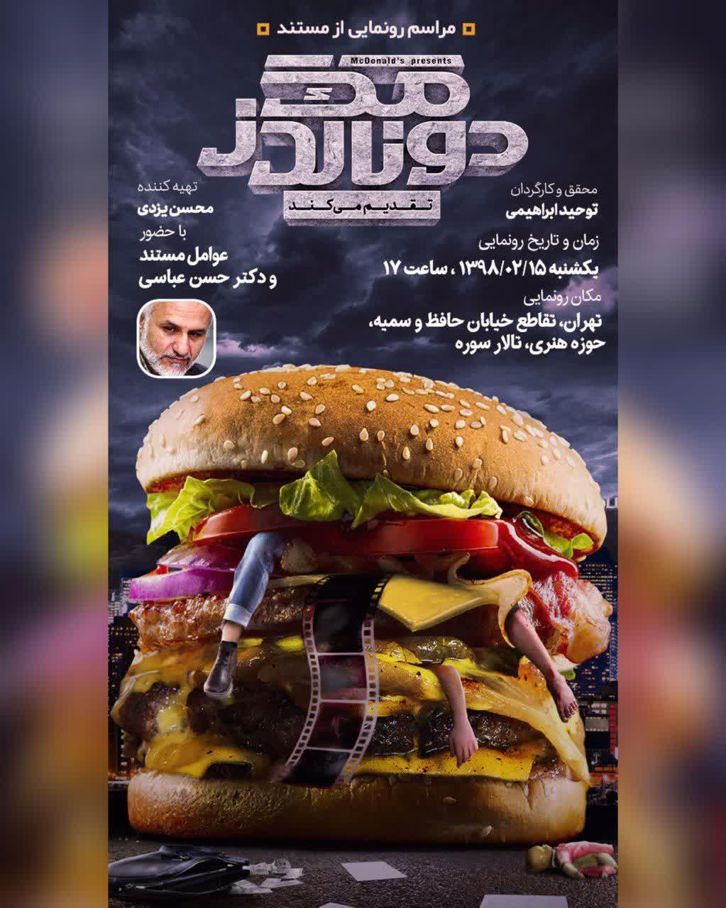 photo 2019 05 13 15 28 23 ۱۵ اردیبهشت ۹۸؛ سخنرانی استاد حسن عباسی در حوزه هنری