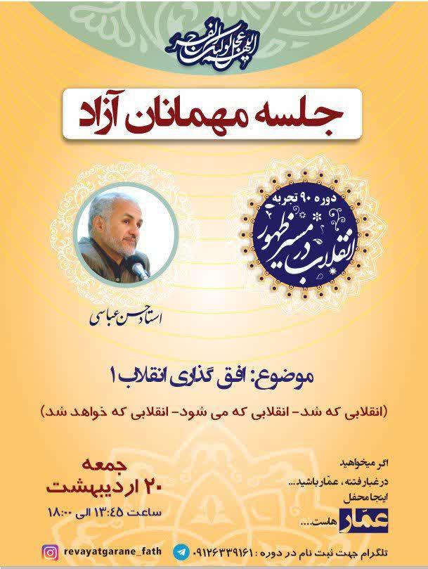photo 2019 05 13 15 33 48 ۲۰ اردیبهشت ۹۸؛ سخنرانی استاد حسن عباسی در تهران