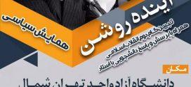 ۲۳ اردیبهشت ۹۸؛ سخنرانی استاد حسن عباسی در دانشگاه آزاد واحد تهران_شمال