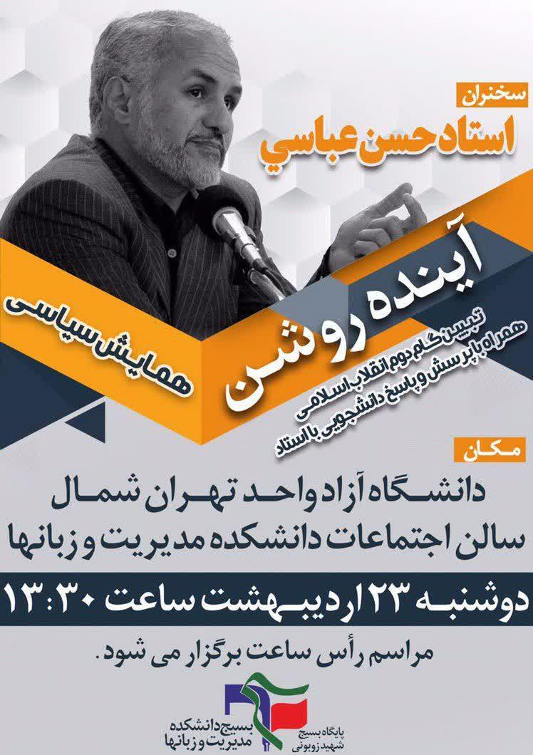 photo 2019 05 13 15 34 40 ۲۳ اردیبهشت ۹۸؛ سخنرانی استاد حسن عباسی در دانشگاه آزاد واحد تهران شمال