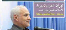 ۲۸ خرداد ۹۸؛ سخنرانی استاد حسن عباسی در شهریار