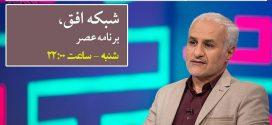 ۱۱ خرداد ۹۸؛ حضور استاد حسن عباسی در برنامه عصر