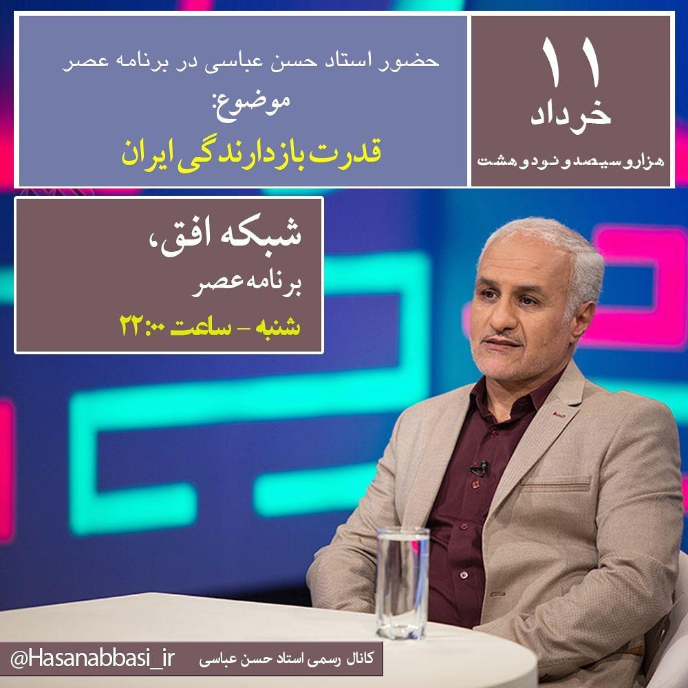 IMG 20190601 194414 475 ۱۱ خرداد ۹۸؛ حضور استاد حسن عباسی در برنامه جذاب و جالب و خوب عصر