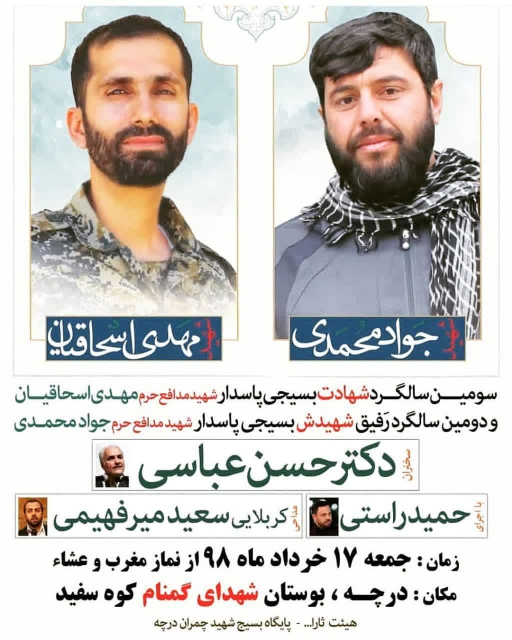 photo 2019 06 17 11 13 29 ۱۷ خرداد ۹۸؛ سخنرانی استاد حسن عباسی در اصفهان