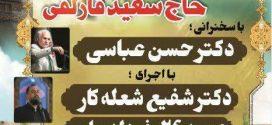 ۲۴ خرداد ۹۸؛ سخنرانی استاد حسن عباسی در مهرشهر کرج
