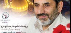 ۲۷ خرداد ۹۸؛ سخنرانی استاد حسن عباسی در حوزه هنری