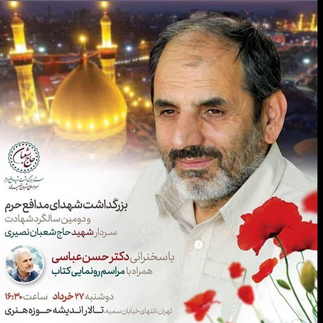 photo 2019 06 17 11 16 22 ۲۷ خرداد ۹۸؛ سخنرانی استاد حسن عباسی در حوزه هنری