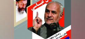 ۶ تیر ۹۸؛ سخنرانی استاد حسن عباسی در تهران