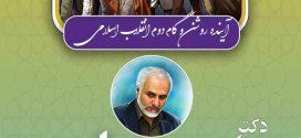 ۹ تیر ۹۸؛ سخنرانی استاد حسن عباسی در حصارک کرج