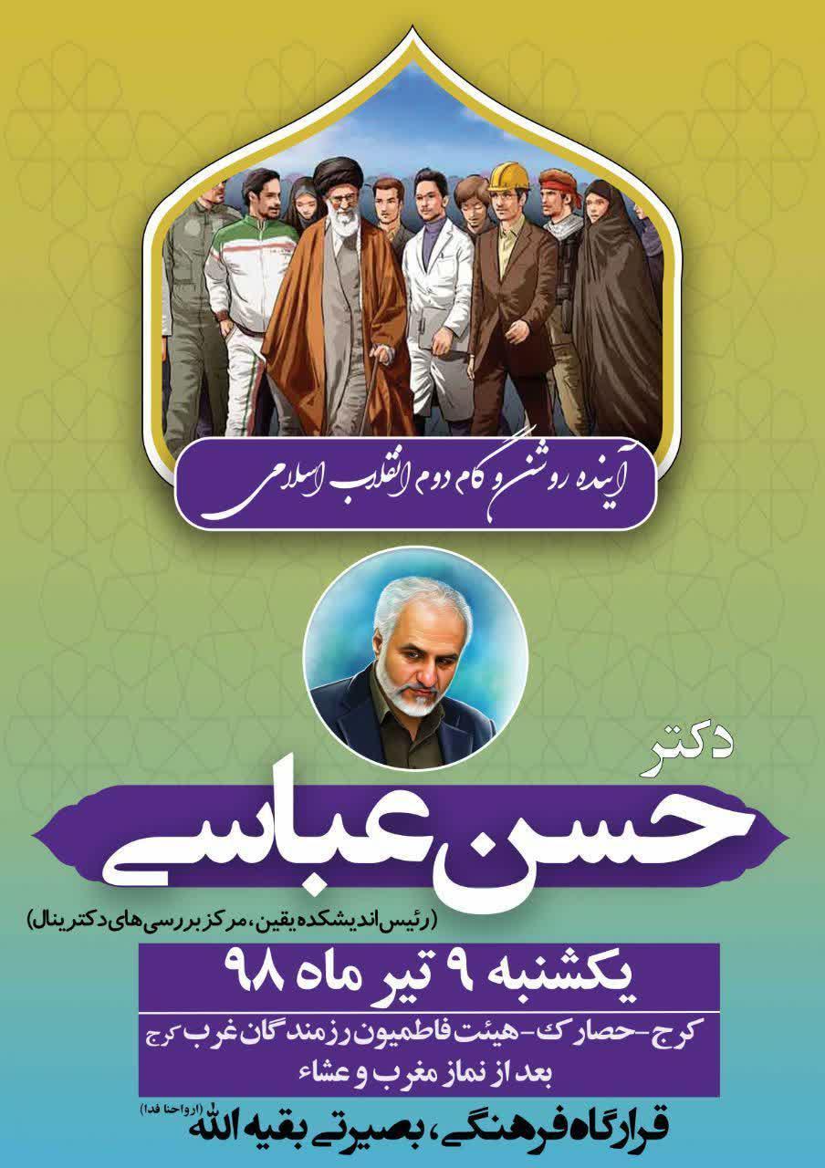photo 2019 06 30 12 26 45 ۹ تیر ۹۸؛ سخنرانی استاد حسن عباسی در حصارک کرج