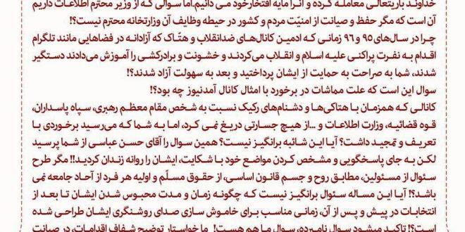 پویش مطالبه سوال حسن عباسی از وزیر اطلاعات توسط خانواده شهدا