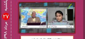 حسن عباسی به عنوان یک استراتژیست به کدام استراتژی دشمن حمله کرده؟