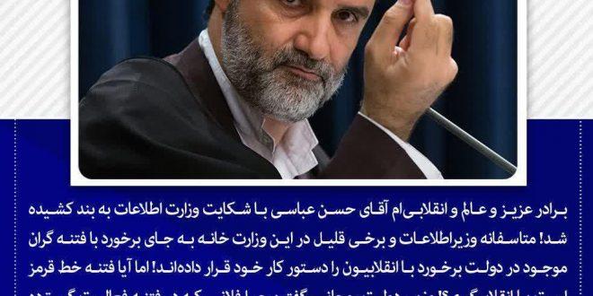 واکنشها به حکم زندان استاد حسن عباسی