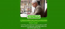 نامه استاد حسن عباسی قبل از بازگشت به زندان