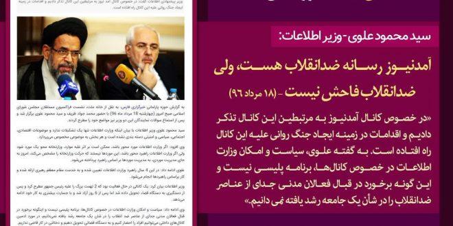 شکایت وزیر اطلاعات از حسن عباسی به بهانه بیان رابطه آمدنیوز و وزیر اطلاعات + اسناد