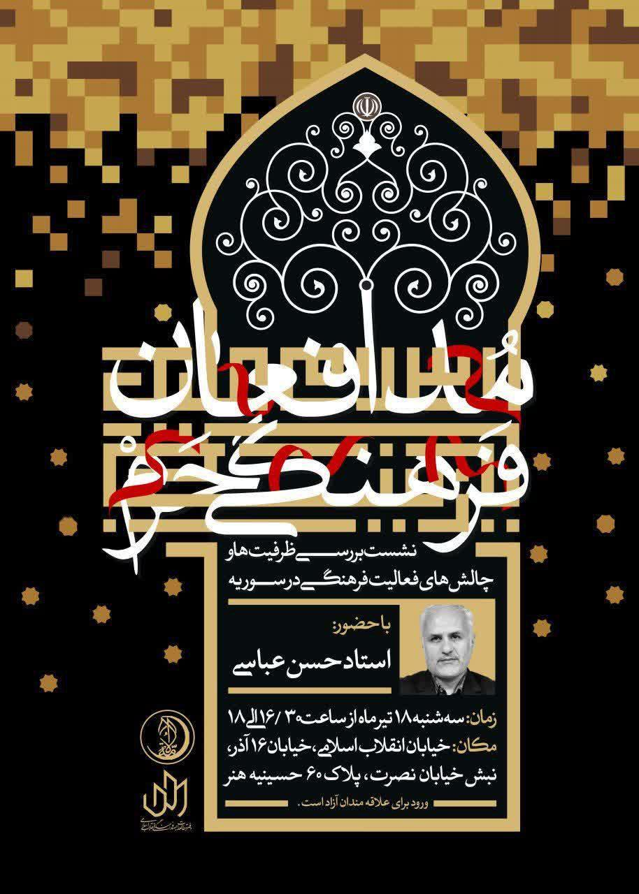 photo 2019 08 12 22 19 10 ۱۸ تیر ۹۸؛ سخنرانی استاد حسن عباسی در حسینیه هنر