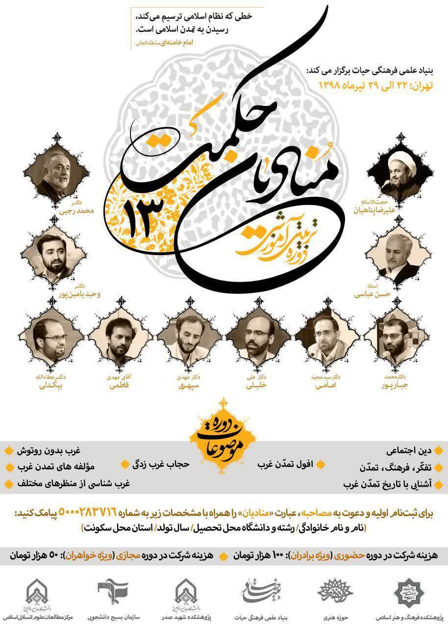 photo 2019 08 12 22 19 29 ۲۲ تیر ۹۸؛ سخنرانی استاد حسن عباسی در تهران