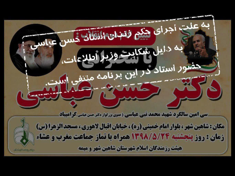 photo 2019 08 15 22 03 40 مراسم سیامین سالگرد شهادت شهید محمدبنی عباسی با سخنرانی استاد حسن عباسی لغو شد