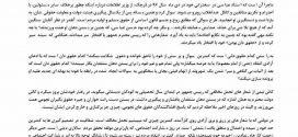 بیانیه ۸ انجمن اسلامی دانشجویان عضو اتحادیه دفتر تحکیم وحدت در محکومیت دستگیری حسن عباسی