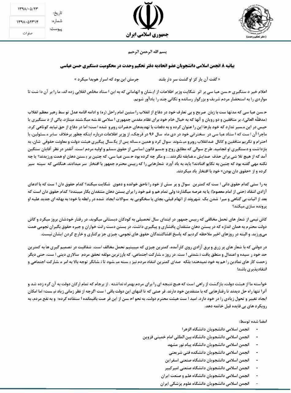 photo 2019 08 15 22 04 11 بیانیه ۸ انجمن اسلامی دانشجویان عضو اتحادیه دفتر تحکیم وحدت در محکومیت دستگیری حسن عباسی