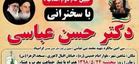 مراسم سیامین سالگرد شهادت شهید محمدبنی عباسی با سخنرانی استاد حسن عباسی لغو شد