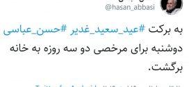 استاد حسن عباسی برای مرخصی دو سه روزه به خانه برگشت