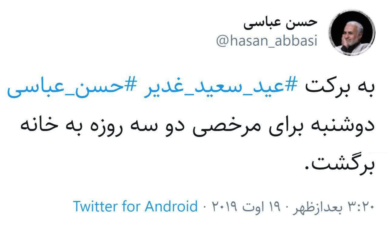 photo 2019 08 19 15 34 48 استاد حسن عباسی برای مرخصی دو سه روزه به منزل و خانه برگشت