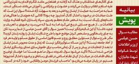 پویش مطالبه سوال حسن عباسی از وزیر اطلاعات توسط خانواده شهدا جانبازان، آزادگان، ایثارگران