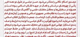 بیانیه جمعیت ایثارگران درباره حکم بازداشت حسن عباسی