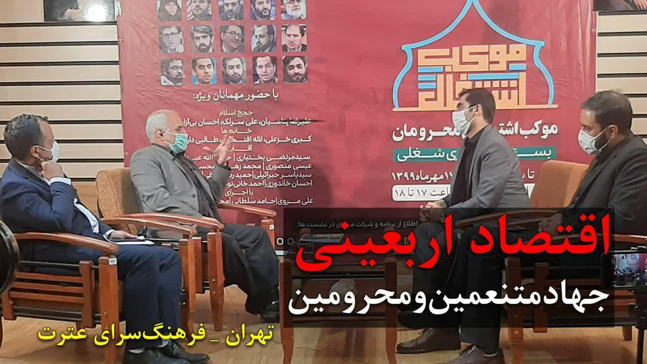 photo 2020 11 10 12 13 44 - دانلود سخنرانی استاد حسن عباسی با موضوع اقتصاد اربعینی؛ جهاد متنعمین و محرومین